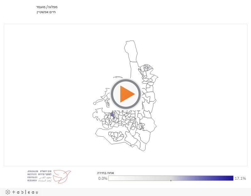 מפת הצבעה ירושלים