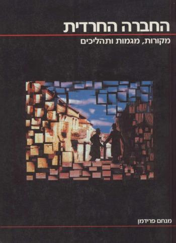 החברה החרדית: מקורות, מגמות ותהליכים - מכון ירושלים למחקרי מדיניות