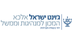 JDC Israel – Institute for Leadership and Governance