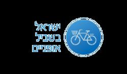 ישראל בשביל אופניים