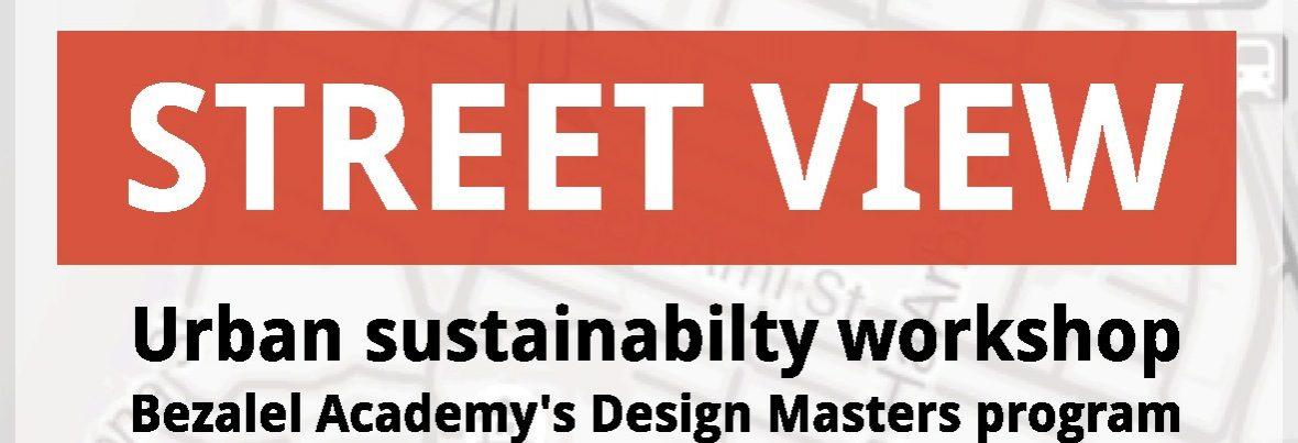 Street View – סדנת מעצבים לקיימות עירונית בעכו