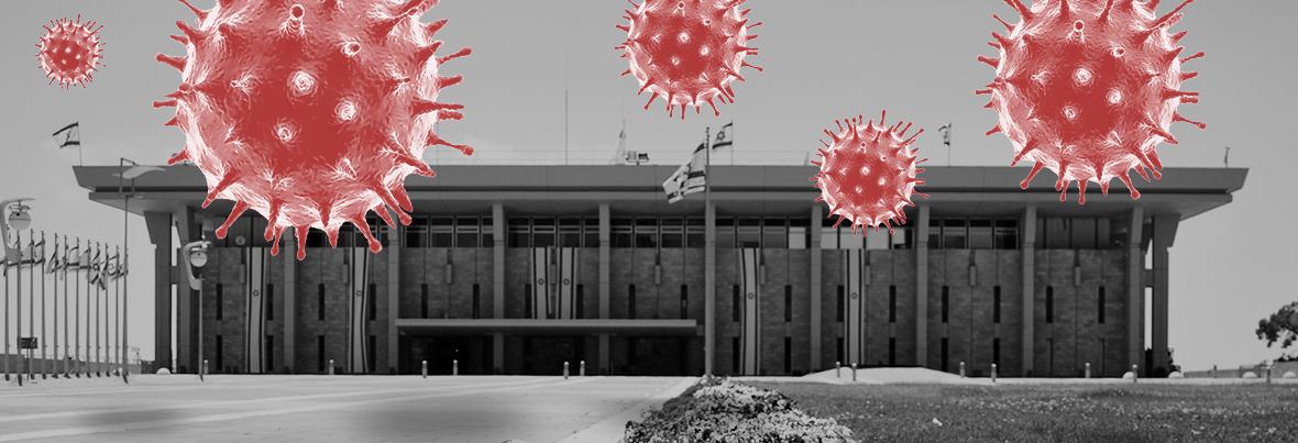 אירוע דיגיטלי: דמוקרטיה בצל הקורונה
