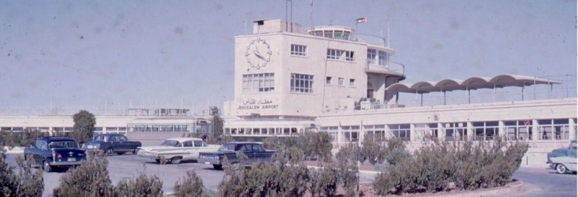 מפגש צוות החשיבה: שדה התעופה ואזור התעשייה עטרות