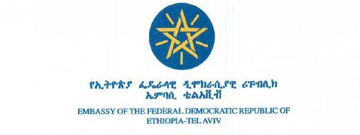 לוגו שגרירות אתיופיה
