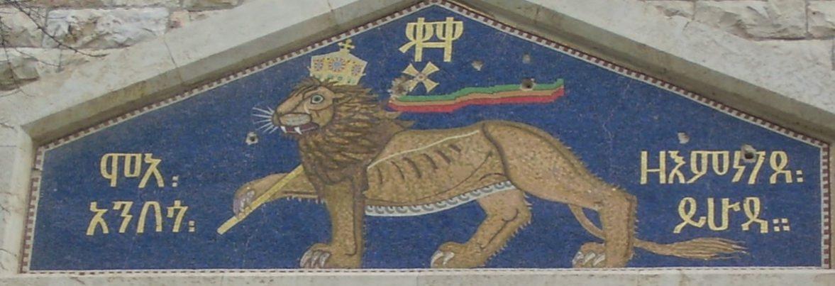 מאתיופיה לירושלים